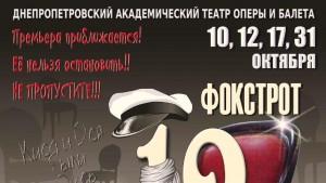 10 октября (пятница, 19.00) в Днепропетровской опере премьера комедийного балета «Фокстрот 12-ти стульев»