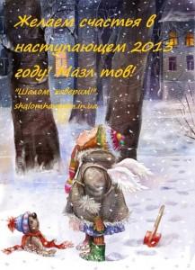 Любви и удачи в наступающем 2013 году! Мазл тов!