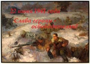 73 года назад началась Великая Отечественная война