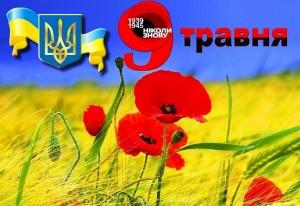 Поздравляем с Днем победы над нацизмом!