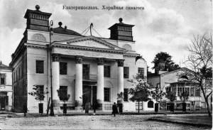 Евреи нашего города 100 лет назад. Надежды и погромы Екатеринослава