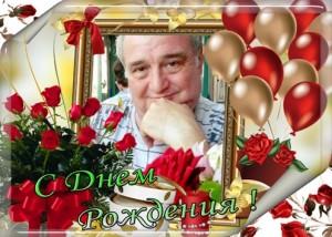 С Днем рождения, Игорь Нижник!