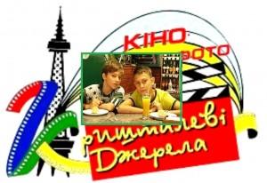 Детский фильмы из Днепропетровска – тема мастер-класса на международном фестивале