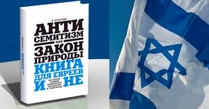 Антисемитизм, как закон природы (Часть II)