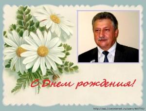 С Днем рождения, Борис Феликсович!