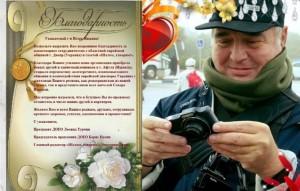 Благодарим за сотрудничество, Игорь Нижник!