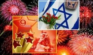 День Победы и День независимости Израиля – великие даты в судьбе евреев