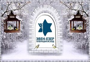 «Эвен-Езер» поздравляет с зимними праздниками!