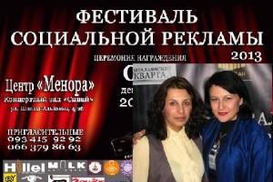 Праздник человечности – II Фестиваль социальной рекламы В Днепропетровске