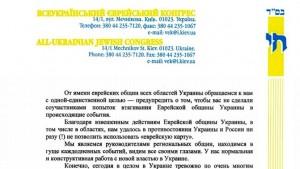 """Еврейская община Украины против разыгрывания """"еврейской карты""""."""