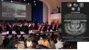 Траурный концерт памяти жертв Холокоста в Днепре