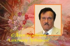 Поздравляем с Днем рождения Александра Алексеевича Левицкого!