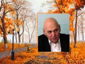 Юрий Полисский. Провожая осень…