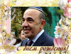 С Днем рождения, Вадим Рабинович!