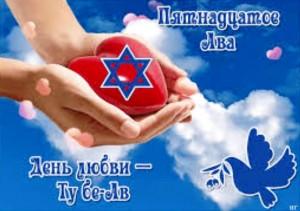 Ту бе-ав – еврейский День влюбленных