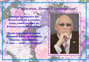 С юбилеем, Леонид Сердюковский!